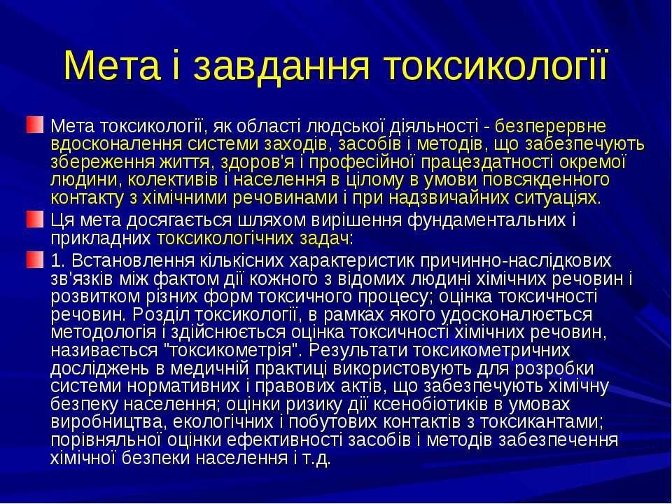 Мета і завдання токсикології Мета токсикології, як області людської діяльност...