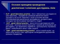 Основні принципи проведення доклінічних і клінічних досліджень ліків GLP - go...