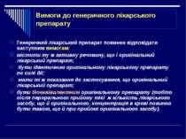 Вимоги до генеричного лікарського препарату Генеричний лікарський препарат по...