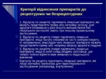 Критерії віднесення препаратів до рецептурних чи безрецептурних 1. Відпуску п...