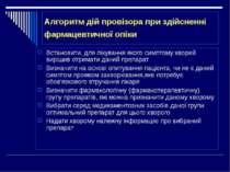 Алгоритм дій провізора при здійсненні фармацевтичної опіки Встановити, для лі...