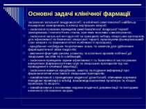 Основні задачі клінічної фармації засвоєння загальної синдромології і а кліні...