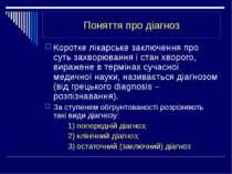 Поняття про діагноз Коротке лікарське заключення про суть захворювання і стан...