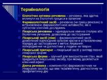 Термінологія Біологічно активна речовина – речовина, яка здатна вплинути на б...