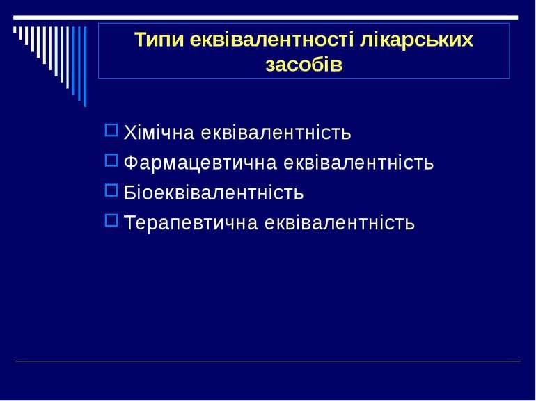 Типи еквівалентності лікарських засобів Хімічна еквівалентність Фармацевтична...