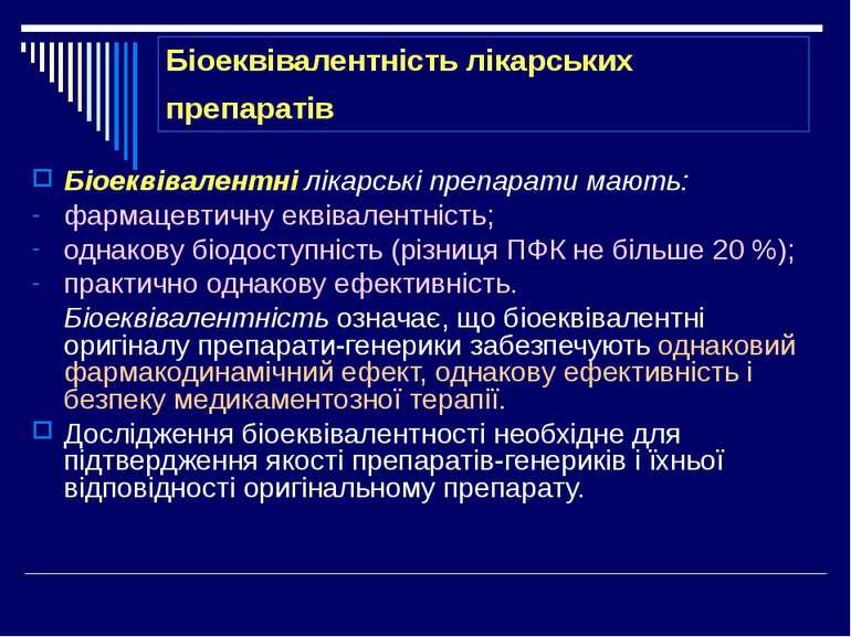 Біоеквівалентність лікарських препаратів Біоеквівалентні лікарські препарати ...