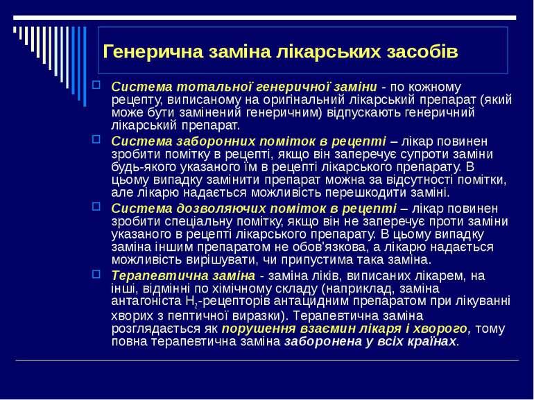 Генерична заміна лікарських засобів Система тотальної генеричної заміни - по ...