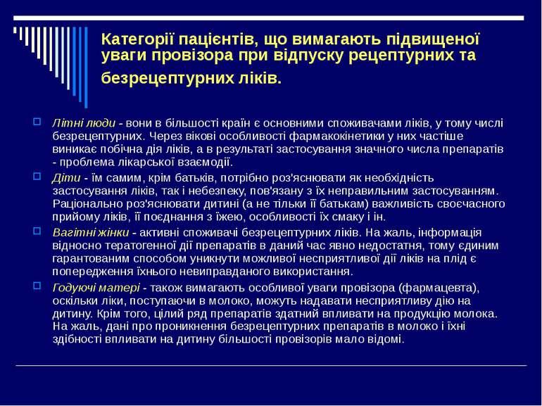 Категорії пацієнтів, що вимагають підвищеної уваги провізора при відпуску рец...