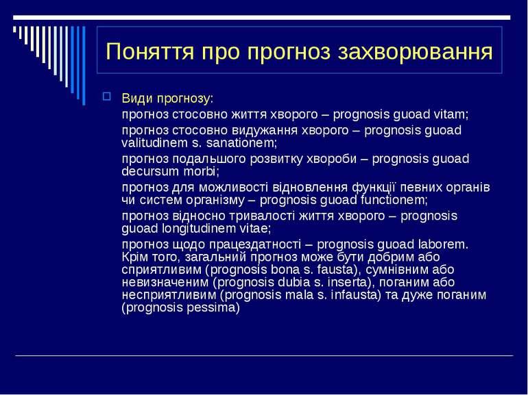 Поняття про прогноз захворювання Види прогнозу: прогноз стосовно життя хворог...