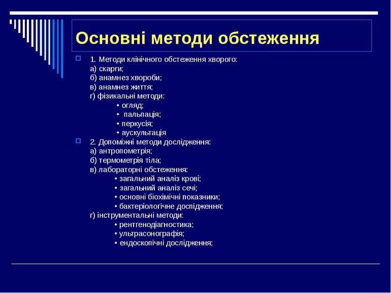 Основні методи обстеження 1. Методи клінічного обстеження хворого: а) скарги;...