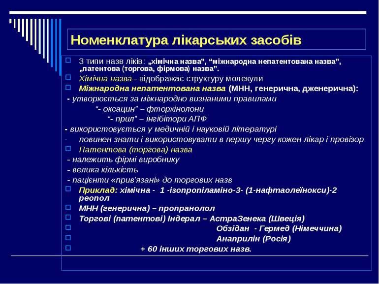 """Номенклатура лікарських засобів 3 типи назв ліків: """"хімічна назва"""", """"міжнарод..."""