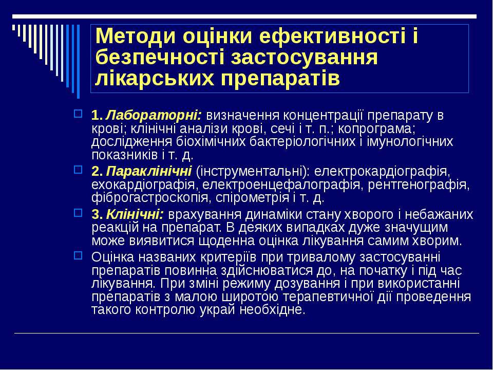Методи оцінки ефективності і безпечності застосування лікарських препаратів 1...