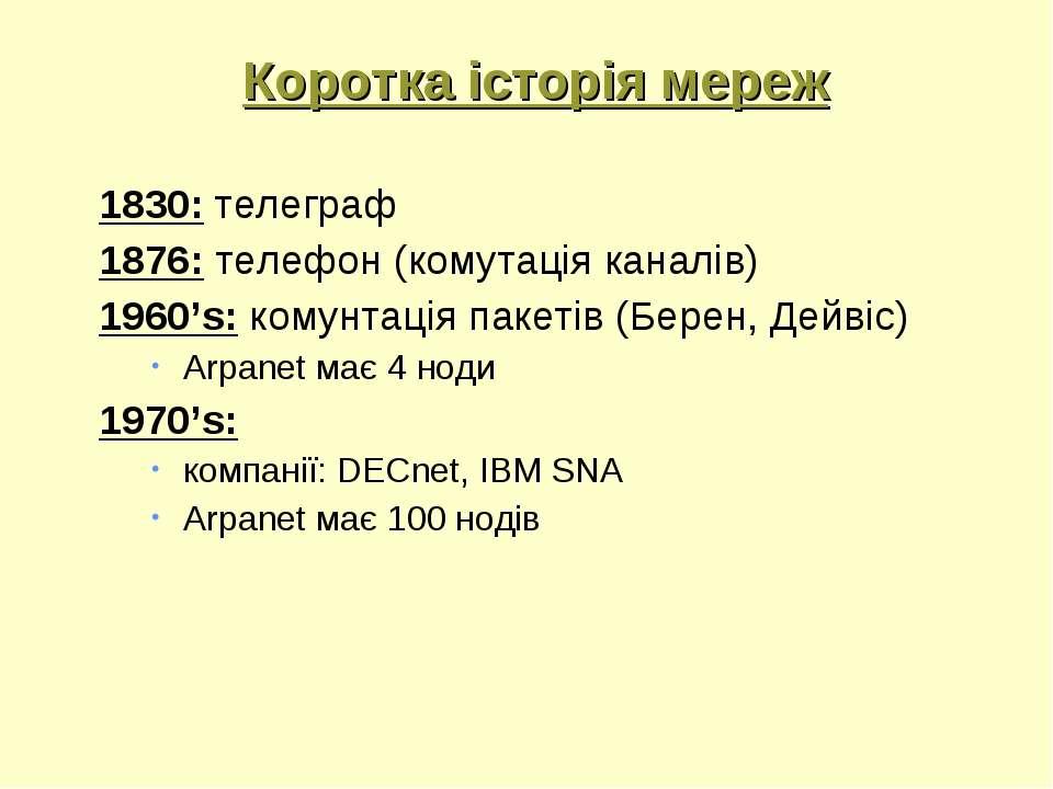 Коротка історія мереж 1830: телеграф 1876: телефон (комутація каналів) 1960's...