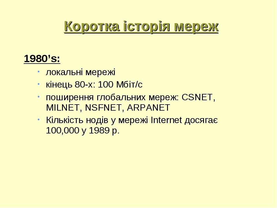 Коротка історія мереж 1980's: локальні мережі кінець 80-х: 100 Мбіт/с поширен...