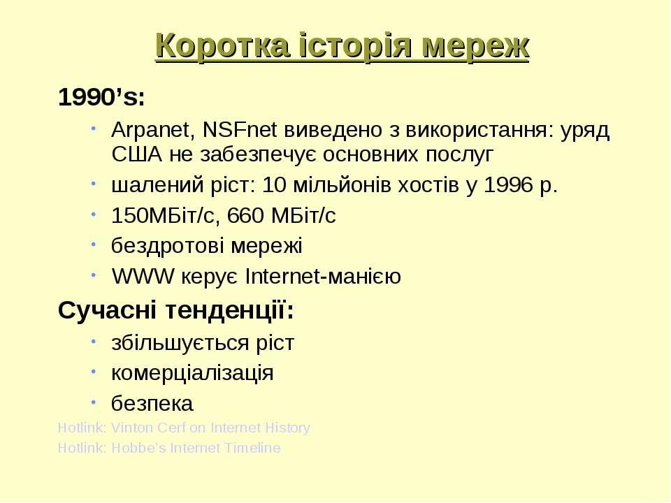 Коротка історія мереж 1990's: Arpanet, NSFnet виведено з використання: уряд С...