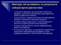 Фактори, які впливають на результати лабораторної діагностики 1) біологічні ф...