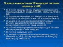 Правила використання Міжнародної системи одиниць у КЛД 1) В якості одиниць об...