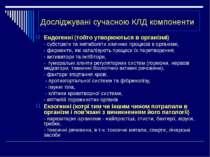 Досліджувані сучасною КЛД компоненти Ендогенні (тобто утворюються в організмі...