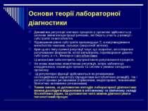 Основи теорії лабораторної діагностики Динамічна регуляція хімічних процесів ...