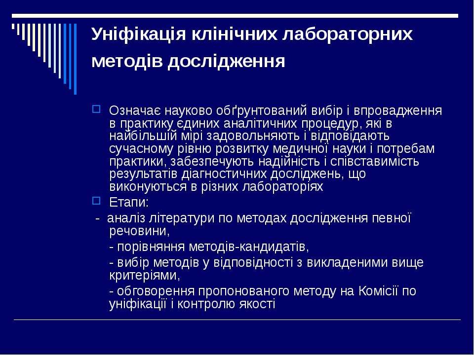 Уніфікація клінічних лабораторних методів дослідження Означає науково обґрунт...