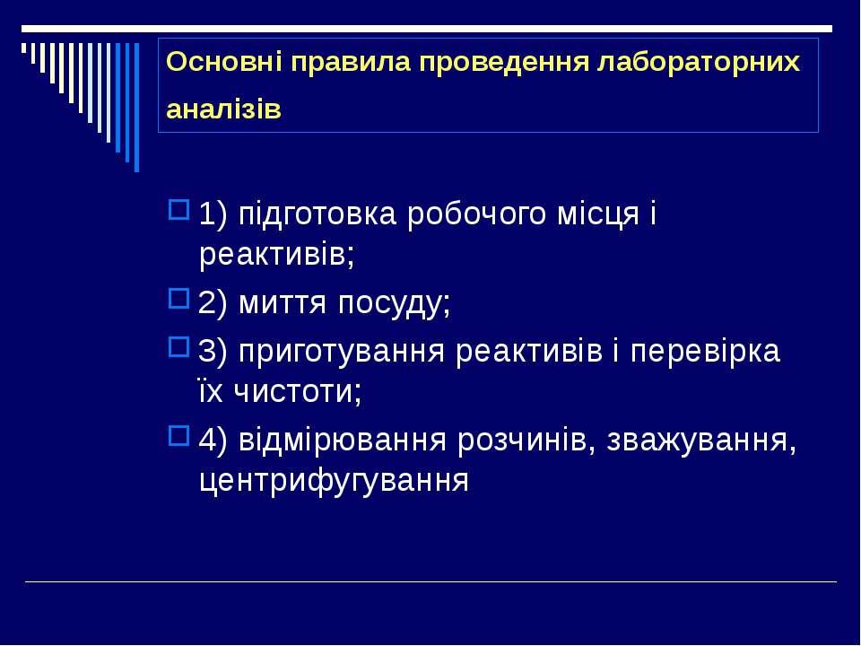 Основні правила проведення лабораторних аналізів 1) підготовка робочого місця...