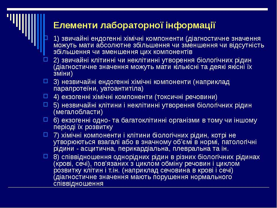 Елементи лабораторної інформації 1) звичайні ендогенні хімічні компоненти (ді...