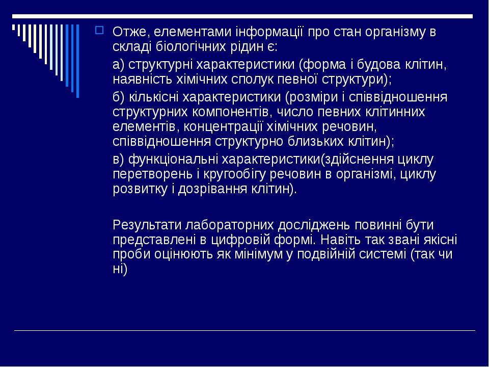 Отже, елементами інформації про стан організму в складі біологічних рідин є: ...