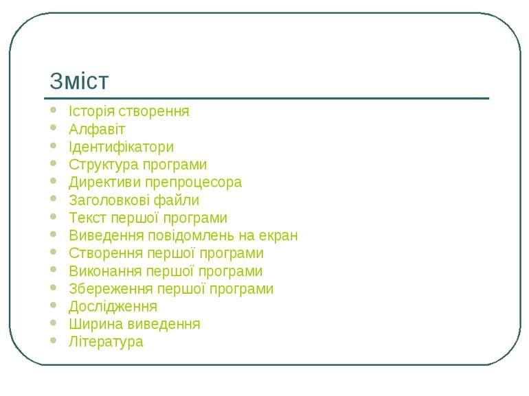 Зміст Історія створення Алфавіт Ідентифікатори Структура програми Директиви п...