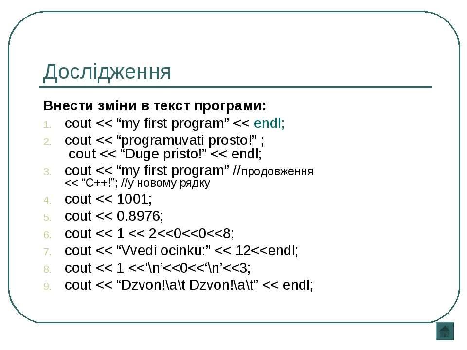Дослідження Внести зміни в текст програми: cout