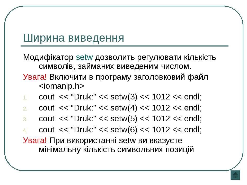 Ширина виведення Модифікатор setw дозволить регулювати кількість символів, за...
