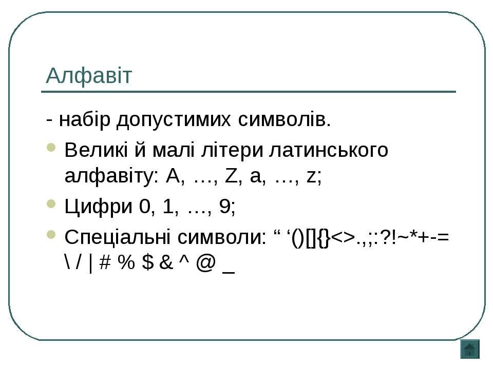 Алфавіт - набір допустимих символів. Великі й малі літери латинського алфавіт...