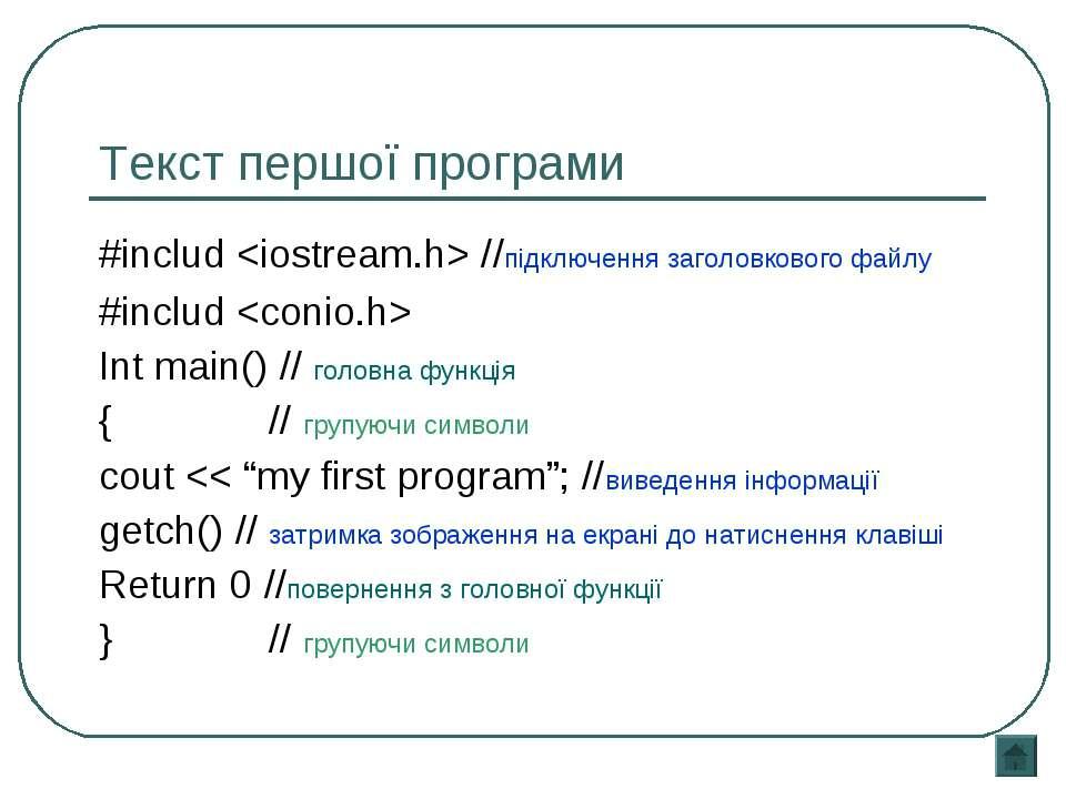 Текст першої програми #includ //підключення заголовкового файлу #includ Int m...