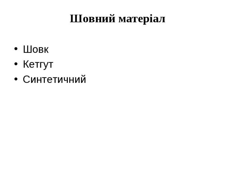 Шовний матеріал Шовк Кетгут Синтетичний