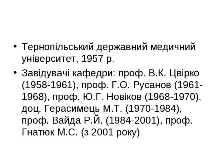 Тернопільський державний медичний університет, 1957 р. Завідувачі кафедри: пр...