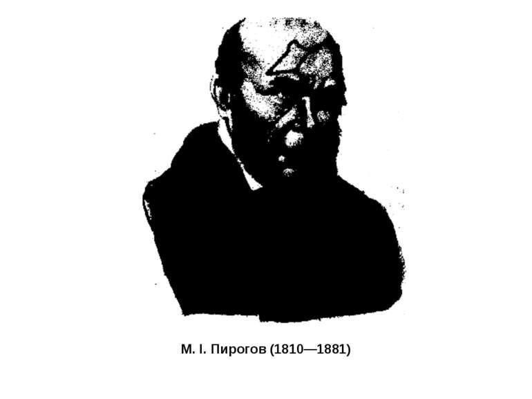 M. I. Пирогов (1810—1881)