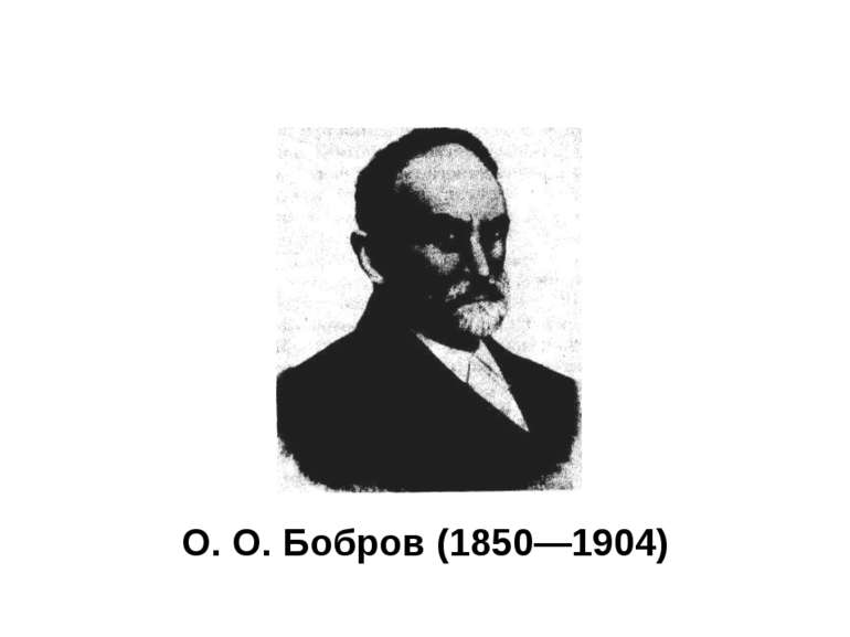 О. О. Бобров (1850—1904)