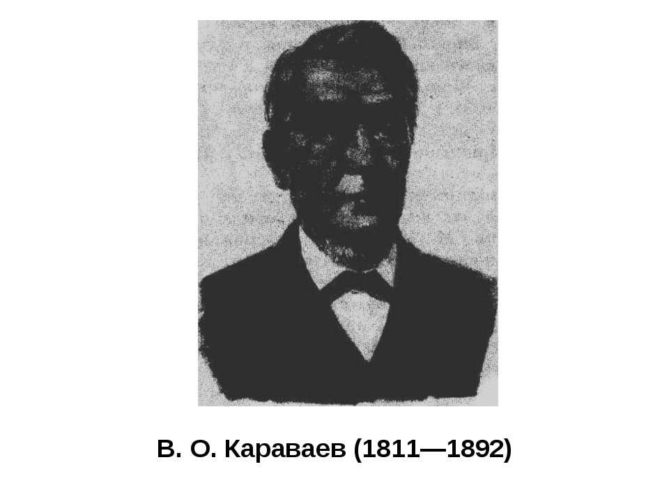 В. О. Караваев (1811—1892)