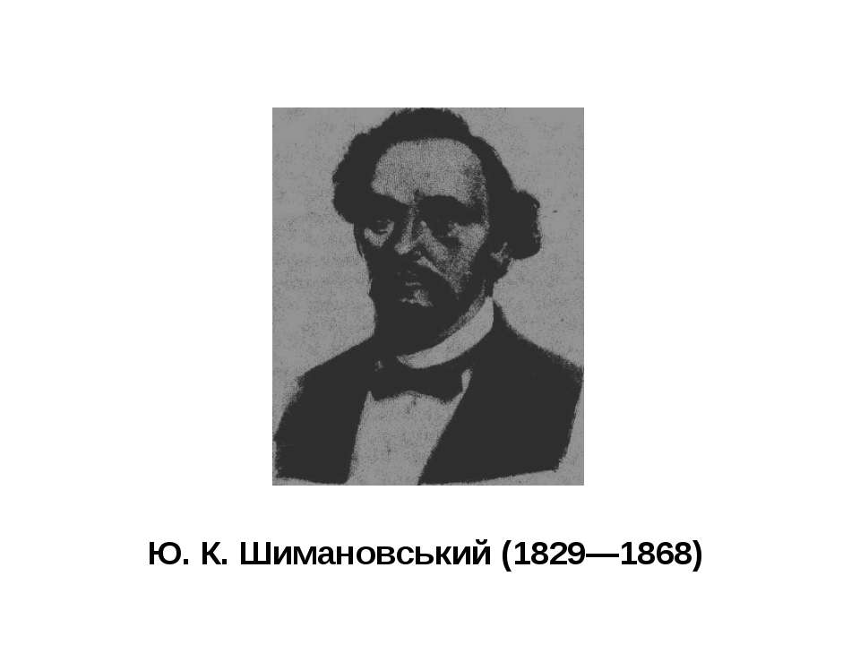 Ю. К. Шимановський (1829—1868)