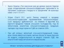 """Закон України """"Про внесення змін до деяких законів України щодо оподаткування..."""