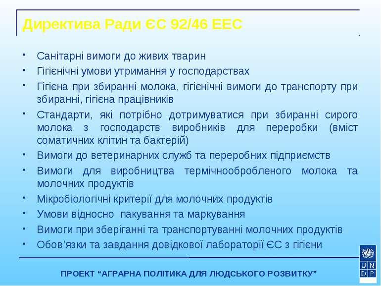 Директива Ради ЄС 92/46 ЕЕС Санітарні вимоги до живих тварин Гігієнічні умови...
