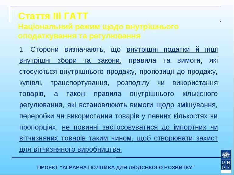 Стаття III ГАТТ Національний режим щодо внутрішнього оподаткування та регулюв...
