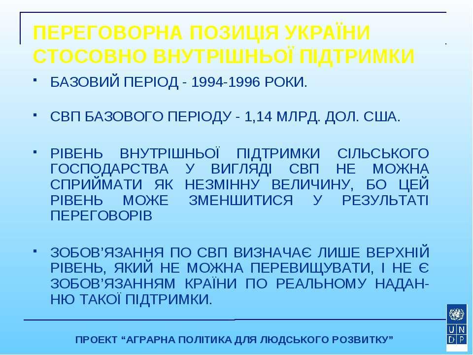 ПЕРЕГОВОРНА ПОЗИЦІЯ УКРАЇНИ СТОСОВНО ВНУТРІШНЬОЇ ПІДТРИМКИ БАЗОВИЙ ПЕРІОД - 1...