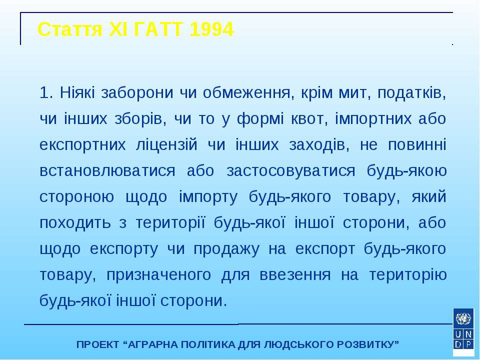 Стаття XI ГАТТ 1994 1. Ніякі заборони чи обмеження, крім мит, податків, чи ін...