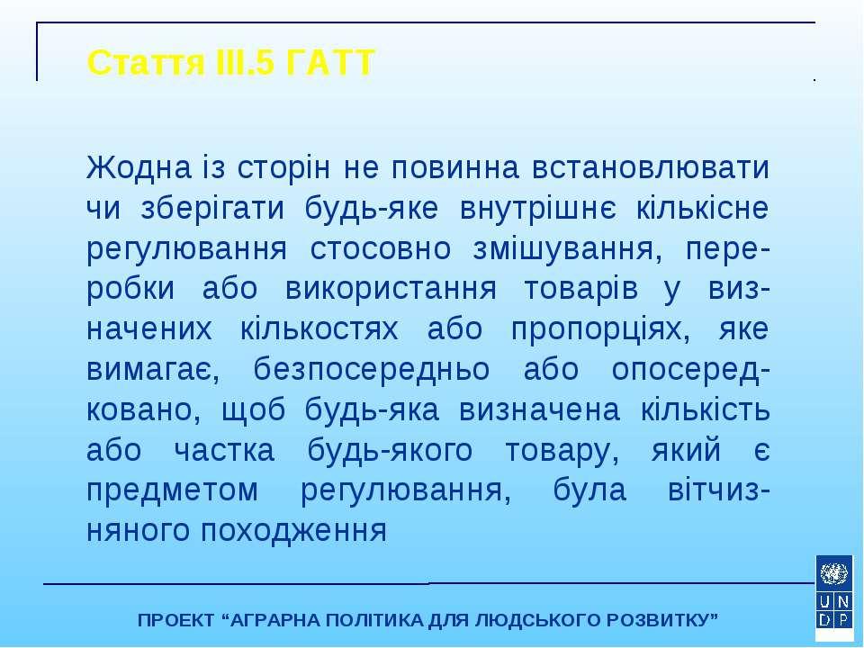 Стаття IІІ.5 ГАТТ Жодна із сторін не повинна встановлювати чи зберігати будь-...