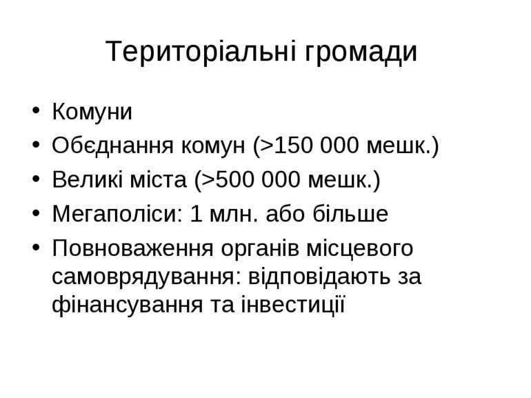 Територіальні громади Комуни Обєднання комун (>150 000 мешк.) Великі міста (>...