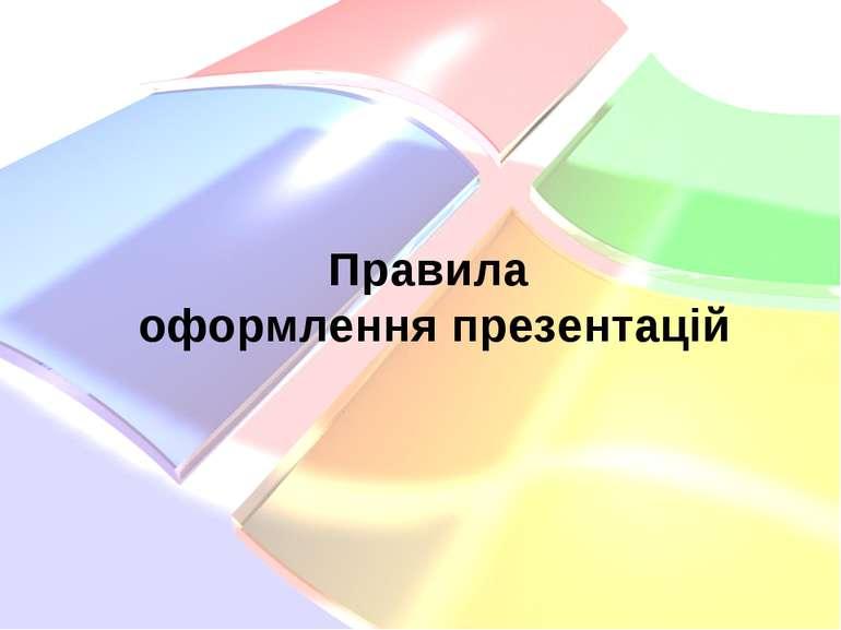 Правила оформлення презентацій