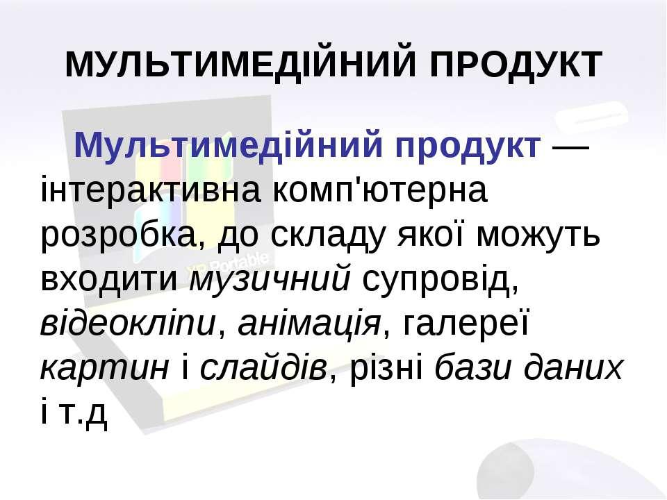 МУЛЬТИМЕДІЙНИЙ ПРОДУКТ Мультимедійний продукт — інтерактивна комп'ютерна розр...