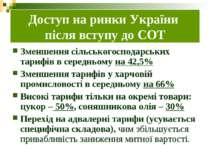 Доступ на ринки України після вступу до СОТ Зменшення сільськогосподарських т...