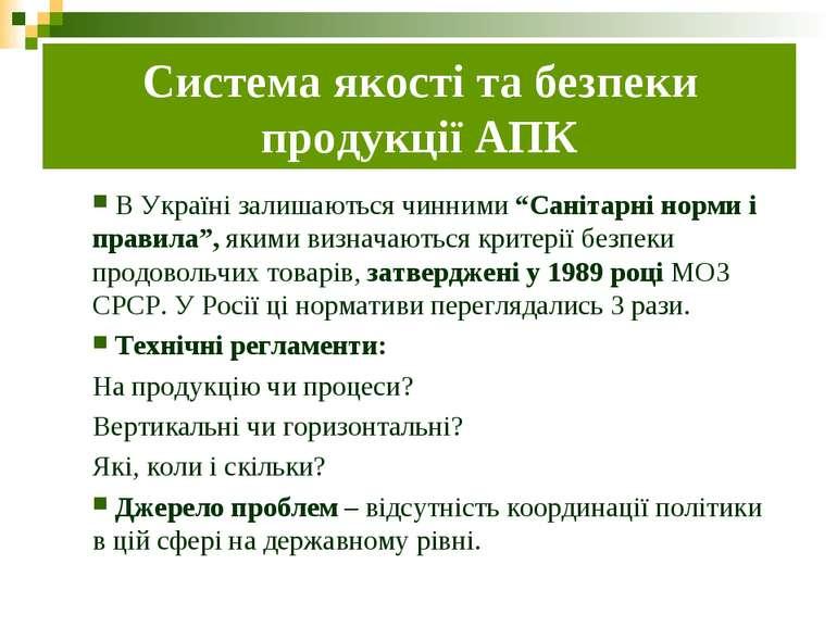 """В Україні залишаються чинними """"Санітарні норми і правила"""", якими визначаються..."""