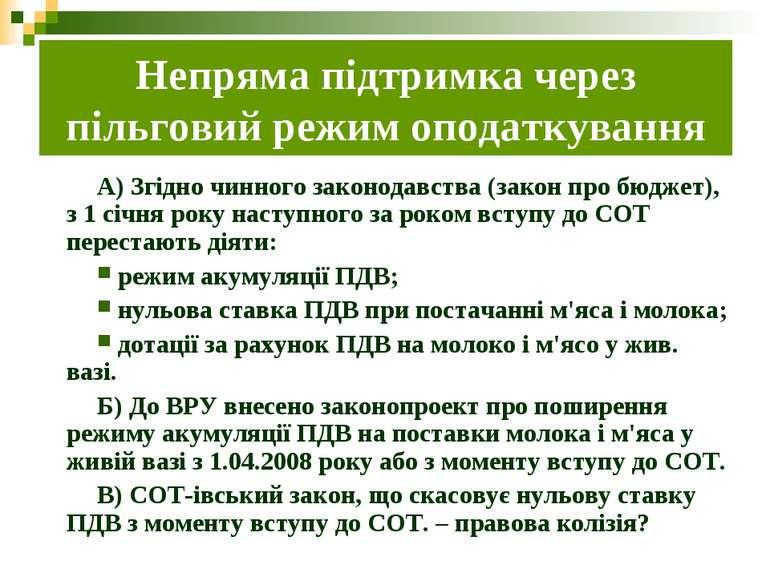А) Згідно чинного законодавства (закон про бюджет), з 1 січня року наступного...